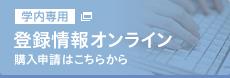 登録情報オンライン