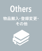 Others 物品搬入・登録変更・その他