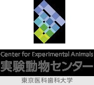 東京医科歯科大学 実験動物センター